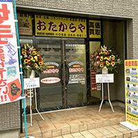 おたからや神田町通り名鉄駅前店