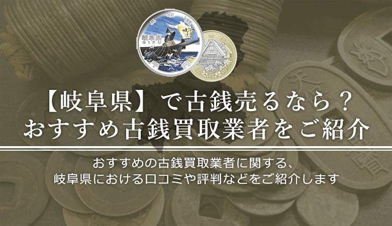 岐阜県における古銭買取業者の口コミと評判。
