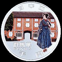 地方自治法施行60周年記念コイン1000円銀貨群馬県