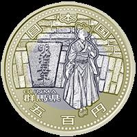 地方自治法施行60周年記念コイン500円クラッド貨幣群馬県