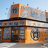 大黒屋質群馬太田店