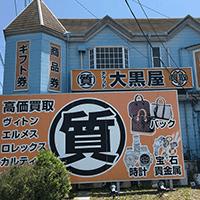 大黒屋質高崎インター通店