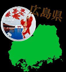 広島県と記念硬貨