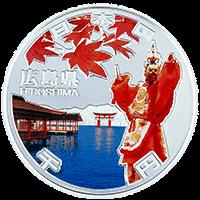 地方自治法施行60周年記念コイン1000円銀貨広島県