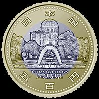 地方自治法施行60周年記念コイン500円クラッド貨幣広島県