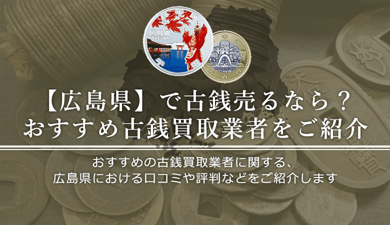 広島県における古銭買取業者の口コミと評判。