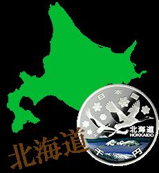 北海道と記念硬貨