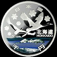 地方自治法施行60周年記念コイン1000円銀貨北海道