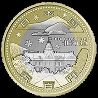 地方自治法施行60周年記念コイン500円クラッド貨幣北海道