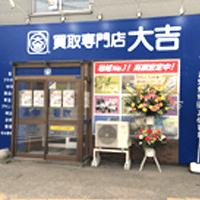 買取大吉円山公園店