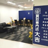 買取大吉長崎屋小樽店