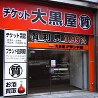 大黒屋ブランド館札幌店
