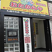 おたからや札幌中央店