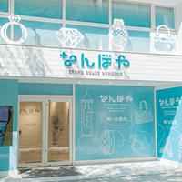 なんぼや札幌大通店