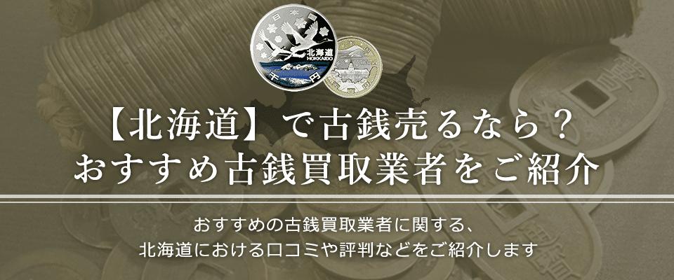 北海道における古銭買取業者の口コミと評判。