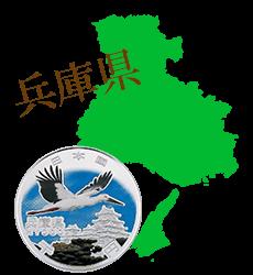 兵庫県と記念硬貨