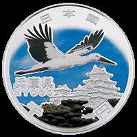 地方自治法施行60周年記念コイン1000円銀貨兵庫県