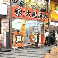 大黒屋 質阪神尼崎店
