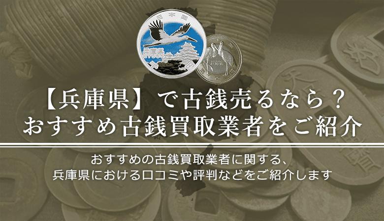 兵庫県における古銭買取業者の口コミと評判。