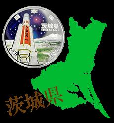 茨城県と記念硬貨