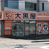 大黒屋土浦ピアタウン前店