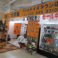 大黒屋つくばデイズタウン店