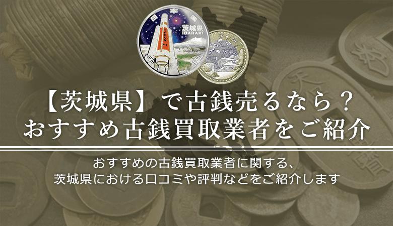 茨城県における古銭買取業者の口コミと評判。