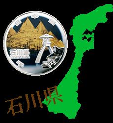 石川県と記念硬貨