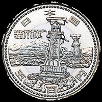 地方自治法施行60周年記念コイン500円クラッド貨幣石川県