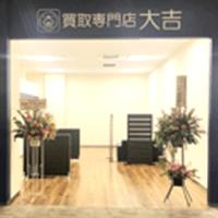 買取大吉イオンモール新小松店