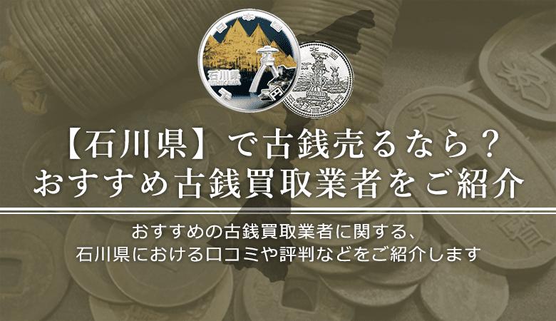 石川県における古銭買取業者の口コミと評判。