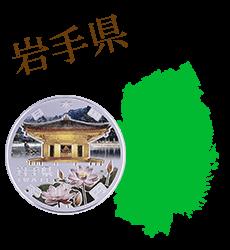 岩手県と記念硬貨