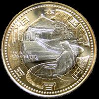 地方自治法施行60周年記念コイン500円クラッド貨幣岩手県