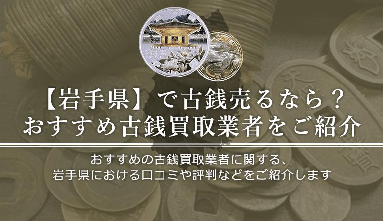 岩手県における古銭買取業者の口コミと評判。