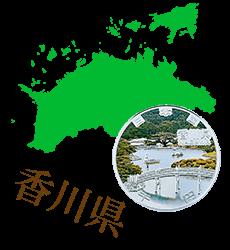 香川県と記念硬貨