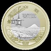 地方自治法施行60周年記念コイン500円クラッド貨幣香川県