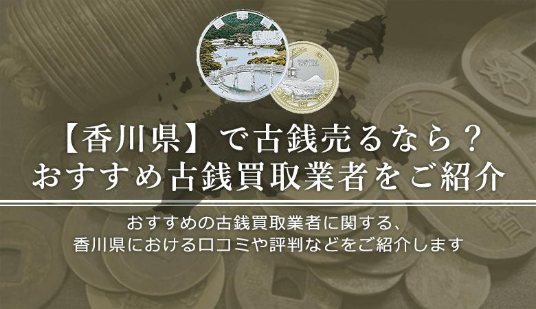 香川県における古銭買取業者の口コミと評判。