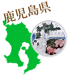 鹿児島県と記念硬貨