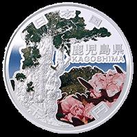 地方自治法施行60周年記念コイン1000円銀貨鹿児島県