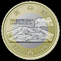 地方自治法施行60周年記念コイン500円クラッド貨幣鹿児島県