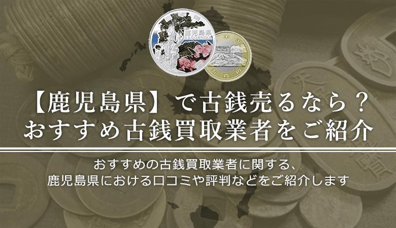 鹿児島県における古銭買取業者の口コミと評判。