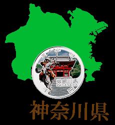 神奈川県と記念硬貨