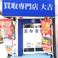買取大吉横須賀中央店