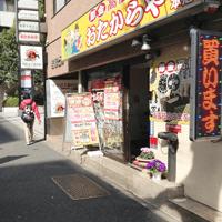 おたからや横浜本店