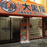 大黒屋 白楽駅前店