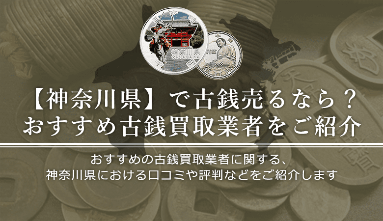神奈川県における古銭買取業者の口コミと評判。