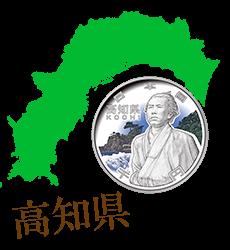 高知県と記念硬貨