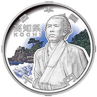 地方自治法施行60周年記念コイン1000円銀貨高知県