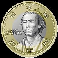 地方自治法施行60周年記念コイン500円クラッド貨幣高知県