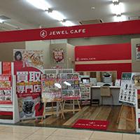 ジュエルカフェフジグラン野市店